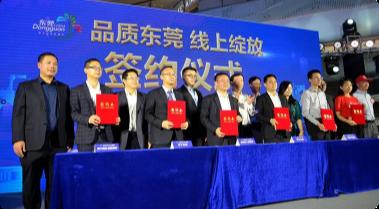 与东莞市政府签署战略合作