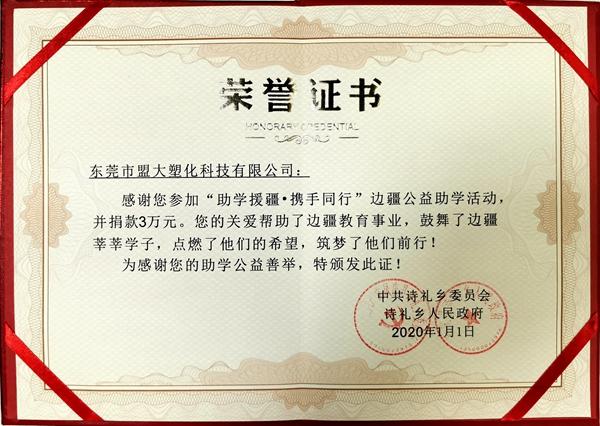 援疆助学荣誉证书