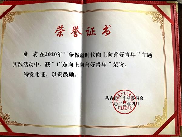 """李实""""广东向上向善好青年"""""""