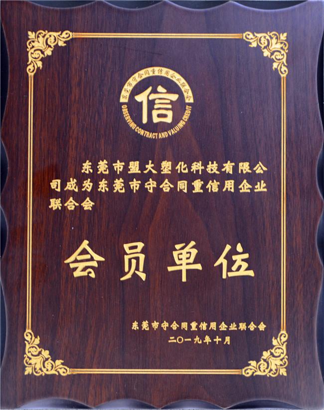 东莞市守合同重信用企业会员单位