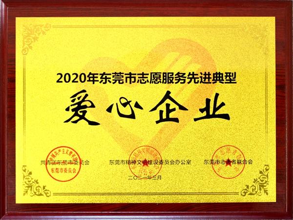 东莞市志愿服务先进典型爱心企业